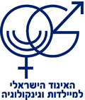 Israel Society of Obstetrics and Gynecology